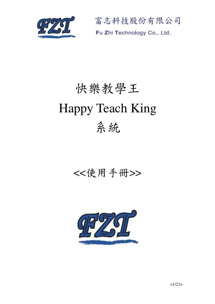 快樂教學王Happy Teach King     系統  <<使用手冊>>                   <1/21>