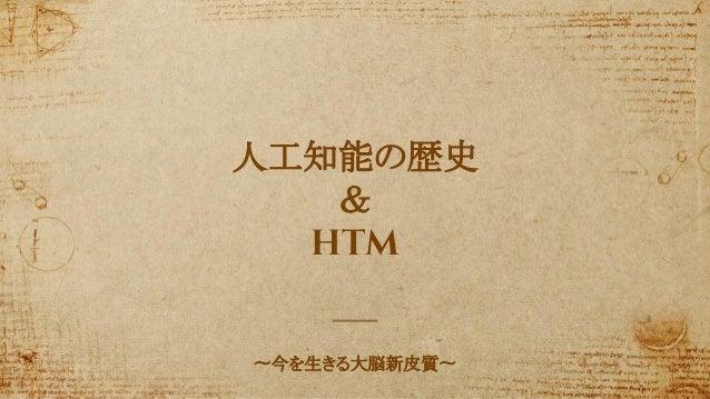 人工知能の歴史 & HTM 〜今を生きる大脳新皮質〜