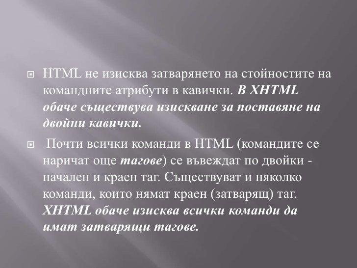 HTML не изисква затварянето на стойностите на командните атрибути в кавички. В XHTML обаче съществува изискване за поставя...
