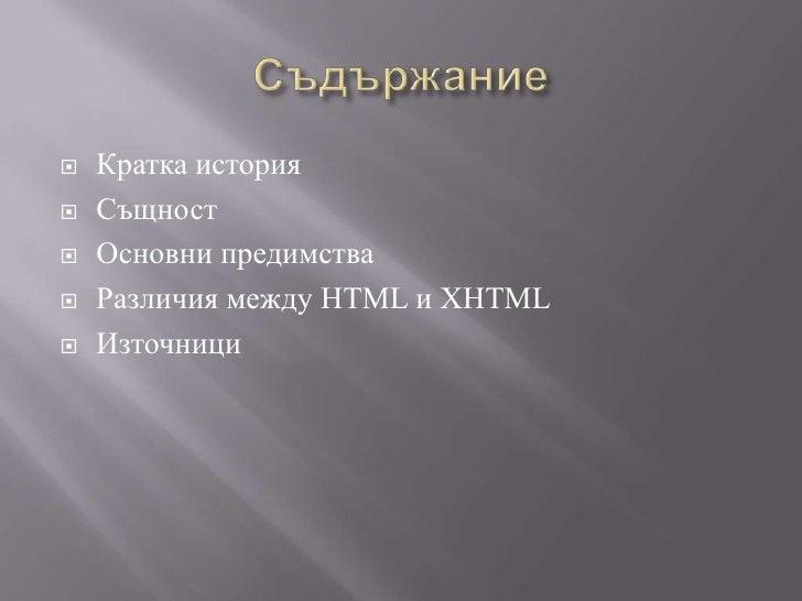 Съдържание<br />Кратка история<br />Същност<br />Основни предимства<br />Различия между HTML и XHTML<br />Източници<br />