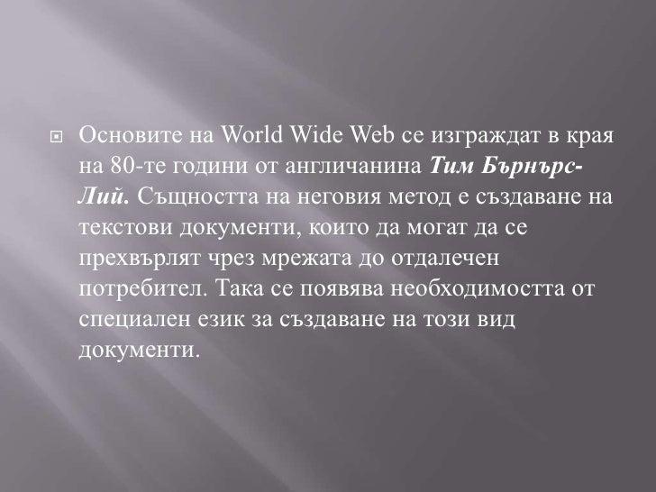 Основите на World Wide Web се изграждат в края на 80-те години от англичанина Тим Бърнърс-Лий. Същността на неговия метод ...