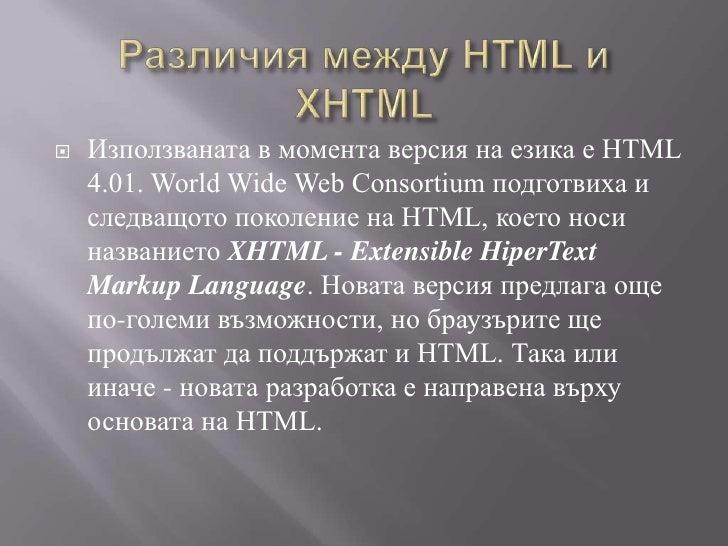 Различия между HTML и XHTML <br />Използваната в момента версия на езика е HTML 4.01. World Wide Web Consortium подготвиха...