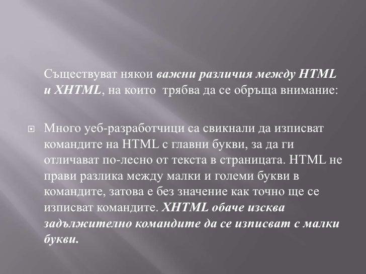 Съществуват някои важни различия между HTML и XHTML, на които  трябва да се обръща внимание: <br />Много уеб-разработчици ...