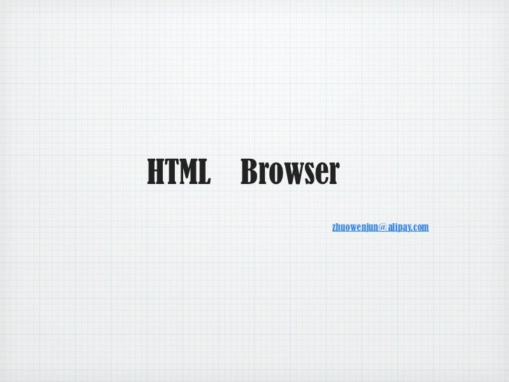 HTML Browser           zhuowenjun@alipay.com