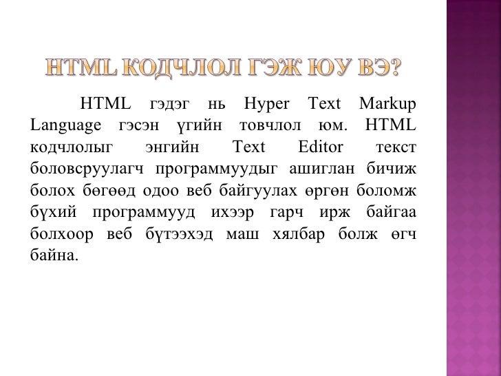 Веб хуудсыг бүтээж байгаа үндсэн хэлийгHTML гэж нэрэлдэгийг бид мэдэх билээ. HTML-ыгсайн сурахын тулд түүний бүтэц, бичигл...