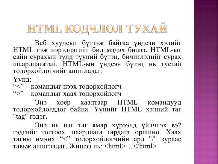 Аливаа html файл <html> гэсэн tag-аар эхэлж</html> гэсэн tag-аар төгссөн байх ёстойбайдаг.