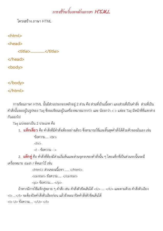 การสรางเว็บเพจดวยภาษา HTML โครงสราง ภาษา HTML <html> <head> <title>…………..</title> </head> <body> </body> </html> การเขี...