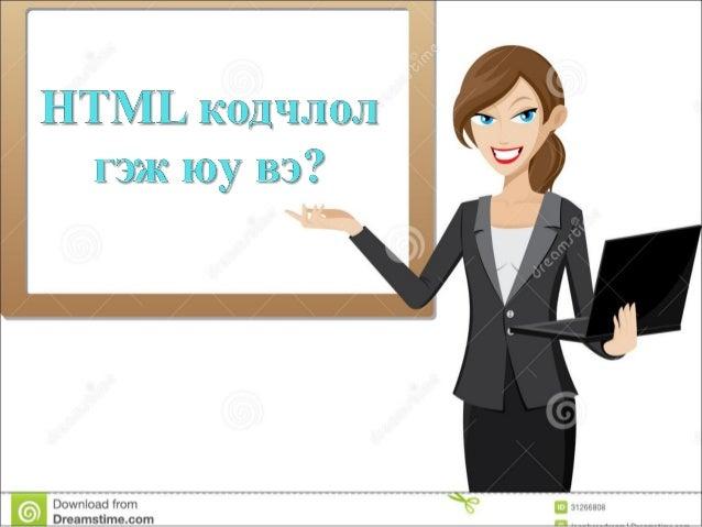 Веб гэж юу вэ?Веб гэж юу вэ? HTMLHTML-ийн үндэс-ийн үндэс Веб бол Интернэтийн сүлжээнд холбогдсон компьютер дээр байрлах н...