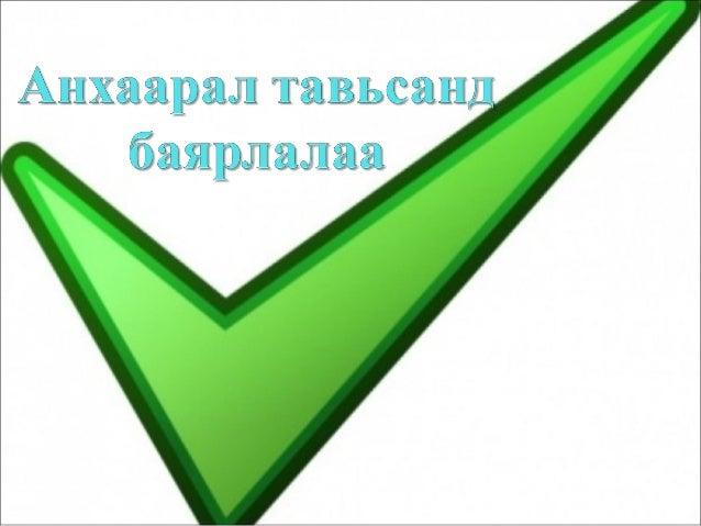 Html хэлний хичээл