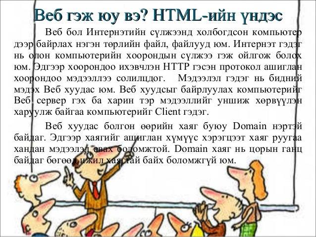 HTMLHTML кодчлол гэж юу вэ?кодчлол гэж юу вэ? HTML гэдэг нь Hyper Text Markup Language гэсэн үгийн товчлол юм. HTML кодчло...