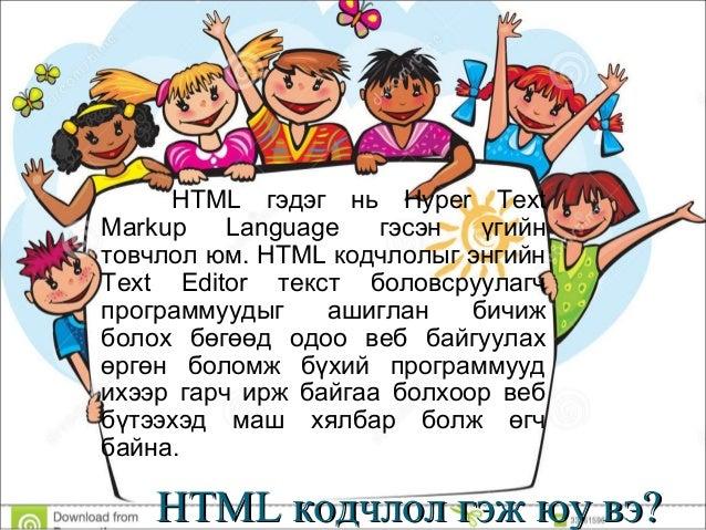 HTML кодчлол тухай Веб хуудсыг бүтээж байгаа үндсэн хэлийг HTML гэж нэрэлдэгийг бид мэдэх билээ. HTML-ыг сайн сурахын тулд...