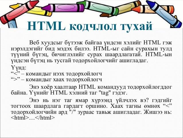 HTML файлын ерөнхий бүтэц Аливаа html файл <html> гэсэн tag-аар эхэлж </html> гэсэн tag-аар төгссөн байх ёстой байдаг.