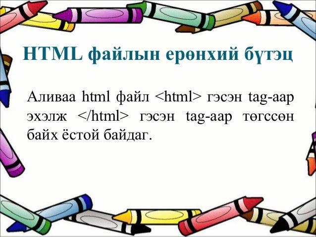 HTML баримтыг үүсгэх HTML баримтыг үүсгэхдээ түүний ерөнхий бүтэц түүнийг үүсгэдэг тагуудын талаар судлах ёстой юм. Энэ та...