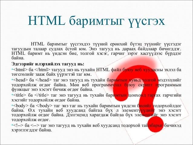 Жишээ болгон нэгэн html хуудас үүсгэе 1. Start->Programs->Accessories->Notepad команд сонгож Notepad программыг санах ойд ...