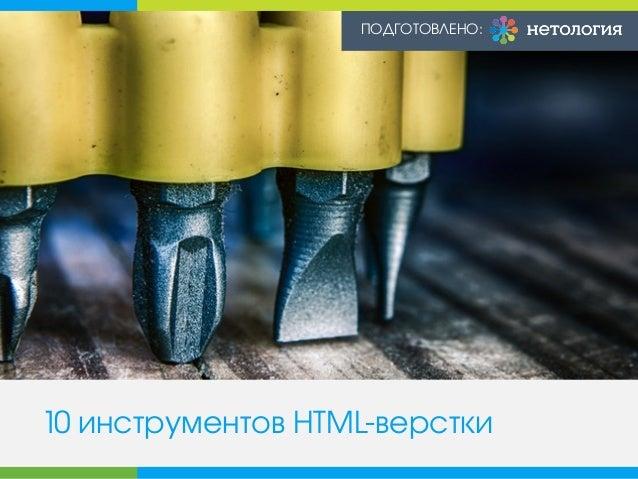10 инструментов HTML-верстки ПОДГОТОВЛЕНО: