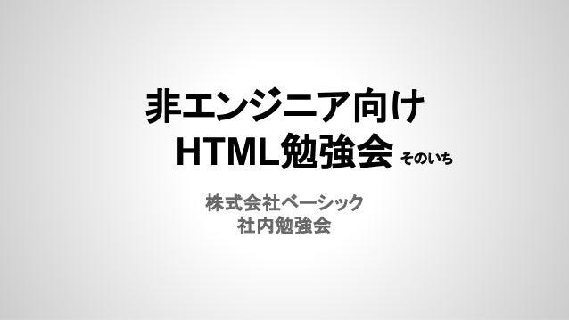非エンジニア向け HTML勉強会 株式会社ベーシック 社内勉強会 そのいち