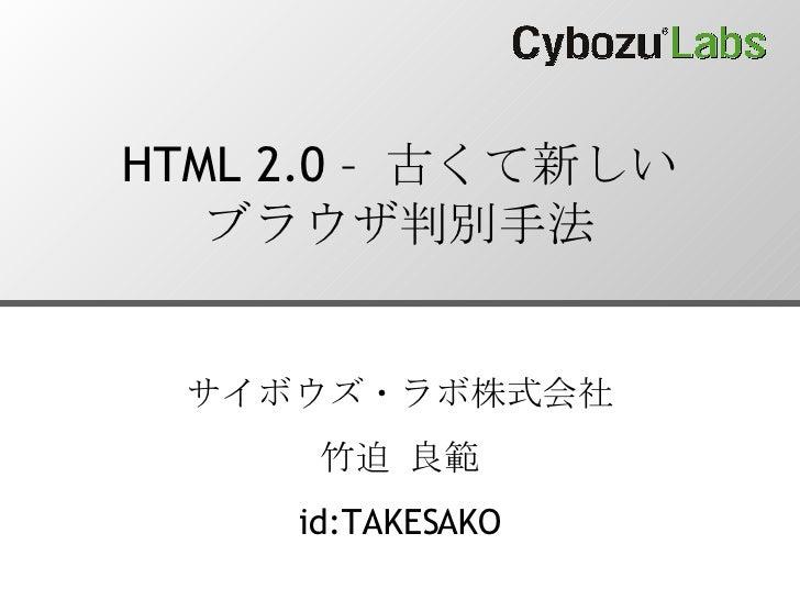 HTML 2.0 –  古くて新しい ブラウザ判別手法 サイボウズ・ラボ株式会社 竹迫 良範 id:TAKESAKO