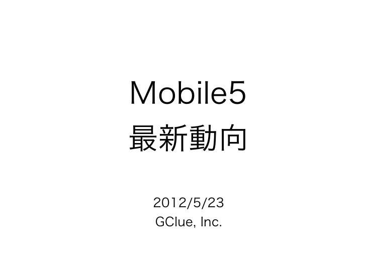 Mobile5最新動向 2012/5/23 GClue, Inc.