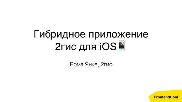 Гибридное приложение 2гис для iOS📱 Рома Янке, 2гис
