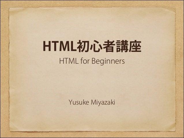 HTML初心者講座 HTML for Beginners  Yusuke Miyazaki