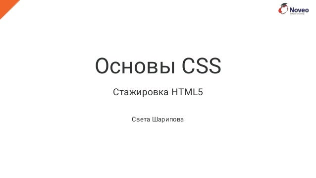 Основы CSS Стажировка HTML5 Света Шарипова