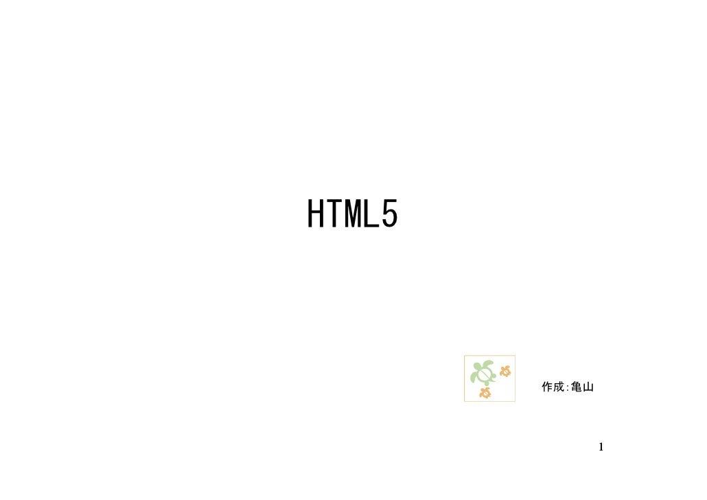 HTML5            作成:亀山                     1