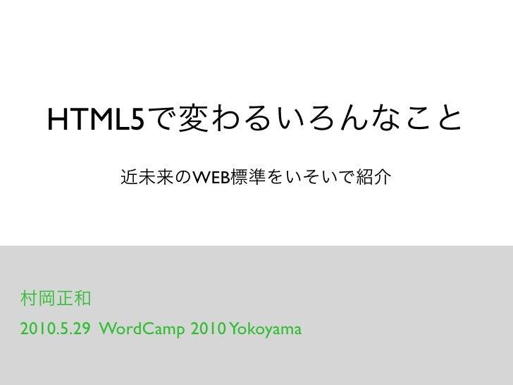 HTML5                    WEB     2010.5.29 WordCamp 2010 Yokoyama