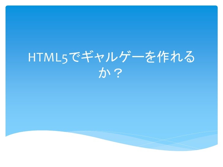 HTML5でギャルゲーを作れる        か?