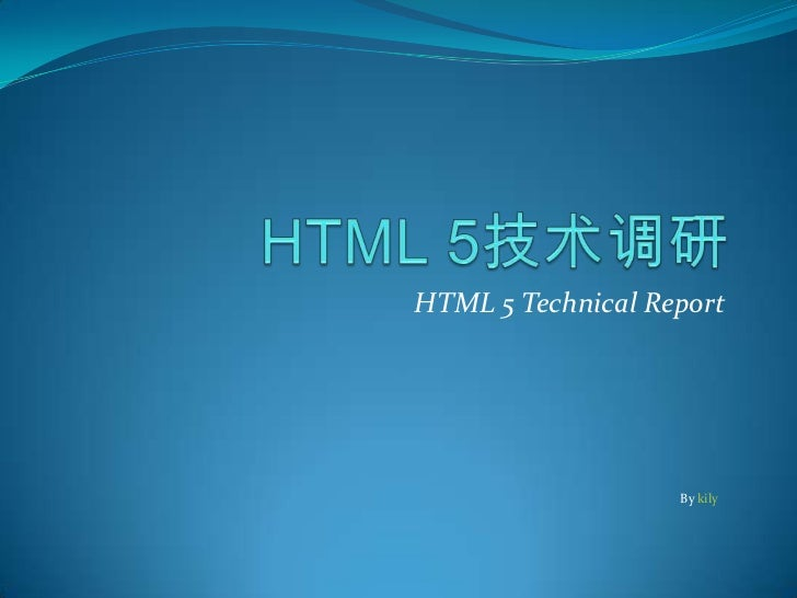 HTML 5技术调研<br />HTML 5 Technical Report<br />By kily<br />