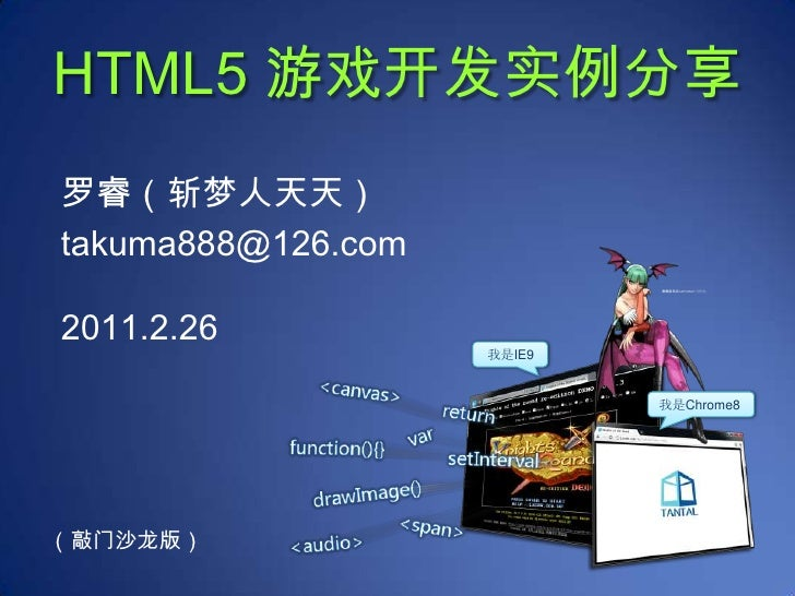 HTML5 游戏开发实例分享<br />罗睿(斩梦人天天)<br />我是IE9<br />我是Chrome8<br />takuma888@126.com  <br />2011.2.26<br />图像版权归CAPCOM公司所有。<br /...