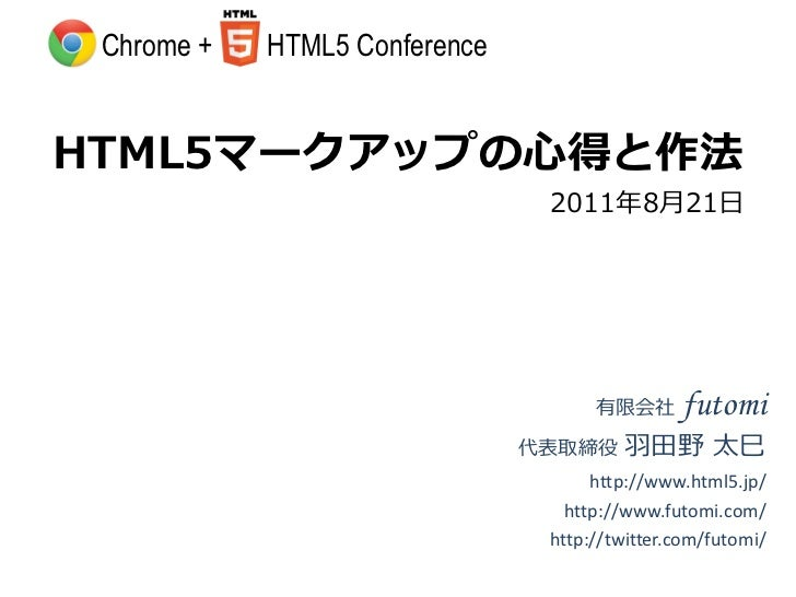 Chrome +   HTML5 ConferenceHTML5マークアップの心得と作法                                2011年8月21日                                    ...
