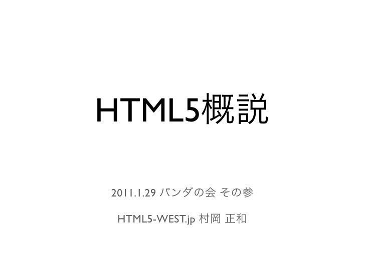 HTML5概説2011.1.29 パンダの会 その参HTML5-WEST.jp 村岡 正和