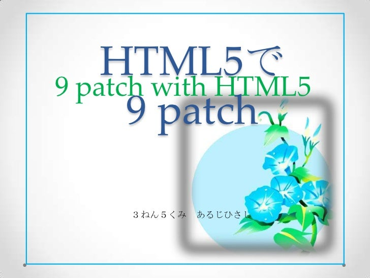 HTML5で9 patch with HTML5      9 patch     3ねん5くみ あるじひさし