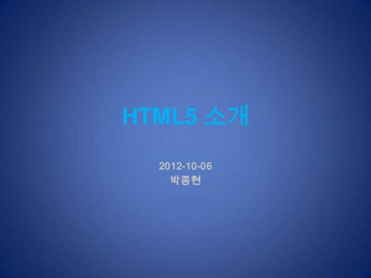 HTML5 소개  2012-10-06    박종현