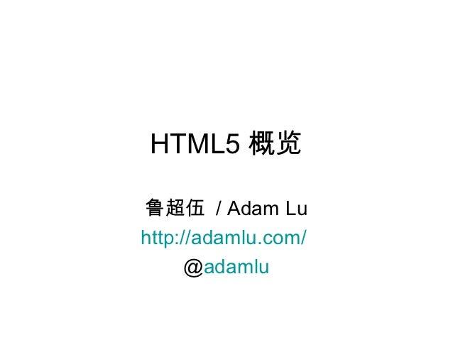 HTML5 概览鲁超伍 / Adam Luhttp://adamlu.com/      @adamlu