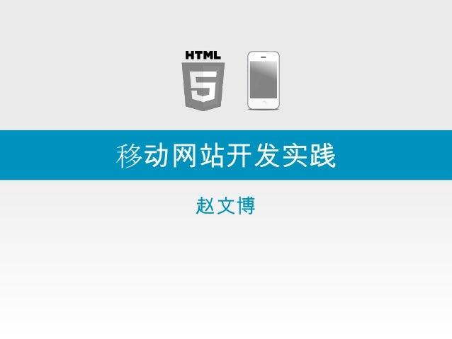 移动网站开发实践  赵文博