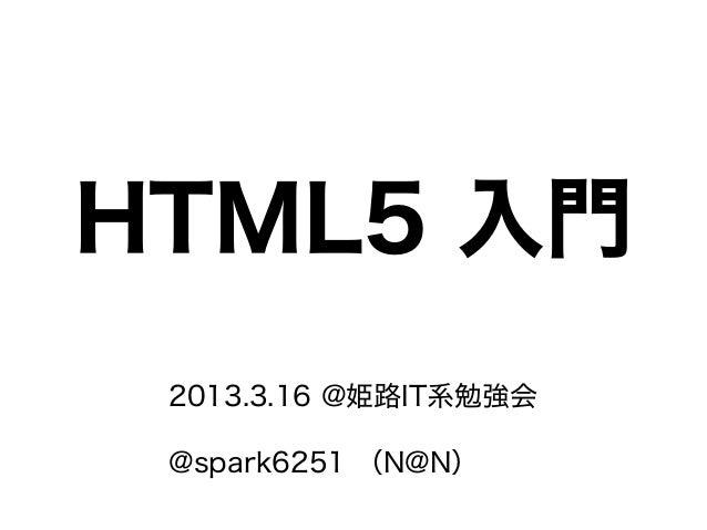 HTML5 入門2013.3.16 @姫路IT系勉強会@spark6251 (N@N)