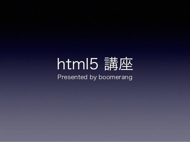 html5 講座 Presented by boomerang