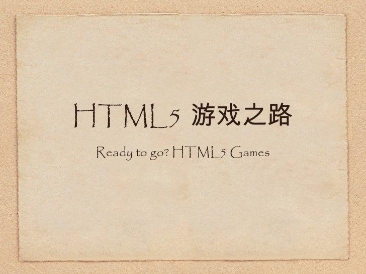 HTML5 游戏之路 <ul><li>Ready to go? HTML5 Games </li></ul>