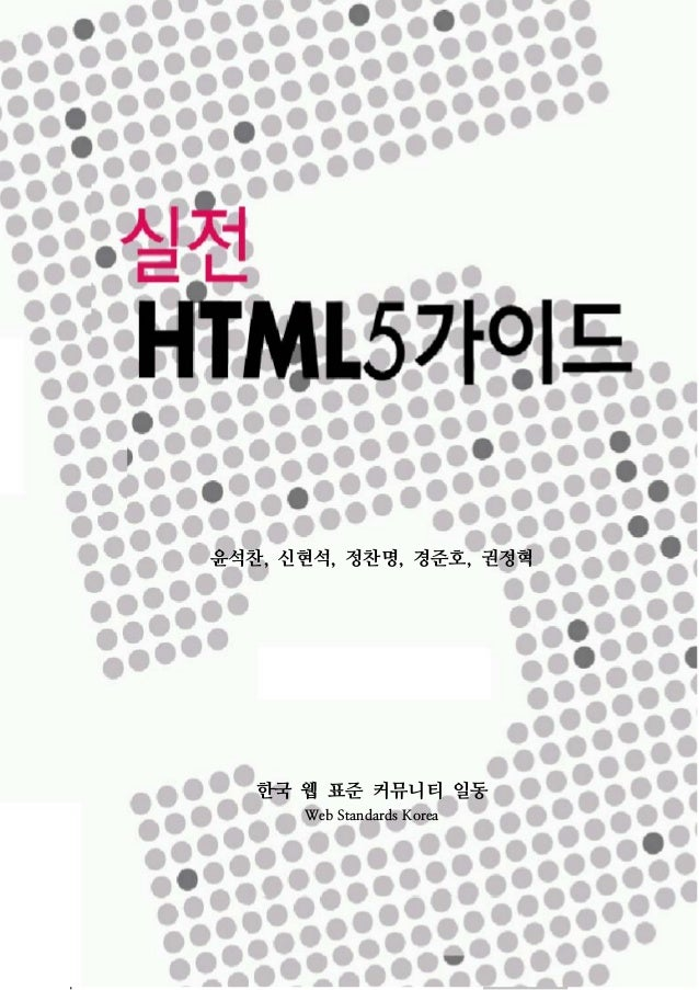 실전 Html5 guide