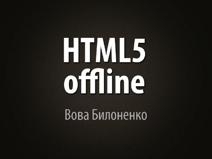 HTML5 offline приложения