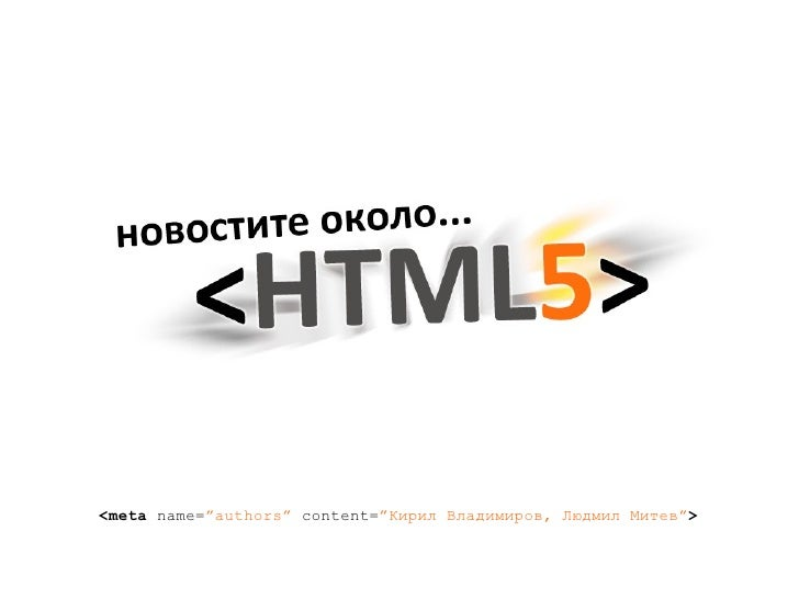 "<meta  name= ""authors""  content= ""Кирил Владимиров, Людмил Митев"" >"
