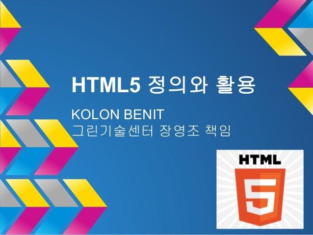 HTML5 정의와 활용 KOLON BENIT 그린기술센터 장영조 책임