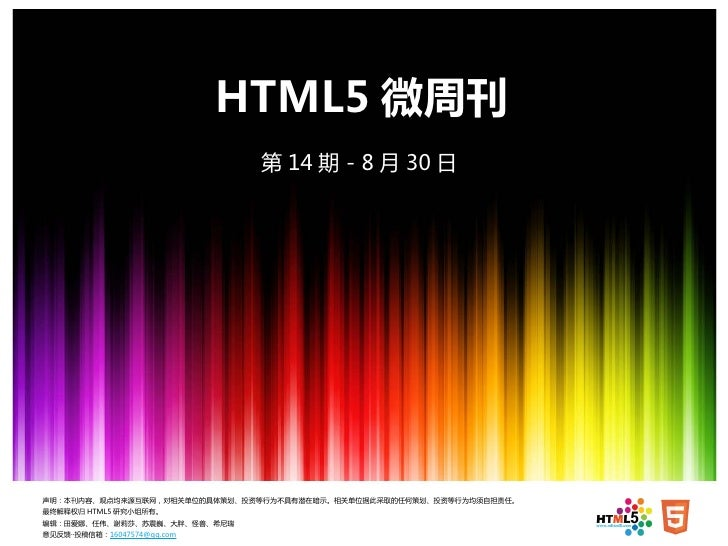 HTML5 微周刊                              第 14 期 - 8 月 30 日声明:本刊内容、观点均来源互联网,对相关单位的具体策划、投资等行为不具有潜在暗示。相关单位据此采取的任何策划、投资等行为均须自担责任...