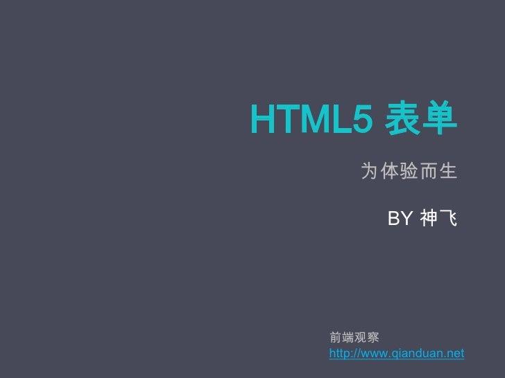 HTML5 表单<br />为体验而生<br />BY 神飞<br />前端观察<br />http://www.qianduan.net<br />