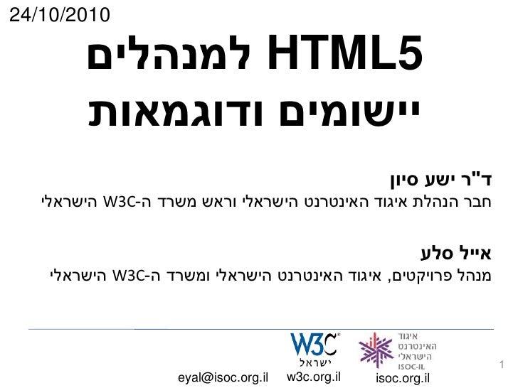 0102/01/42          5 HTMLלמנהלים         יישומים ודוגמאות                                                       ...