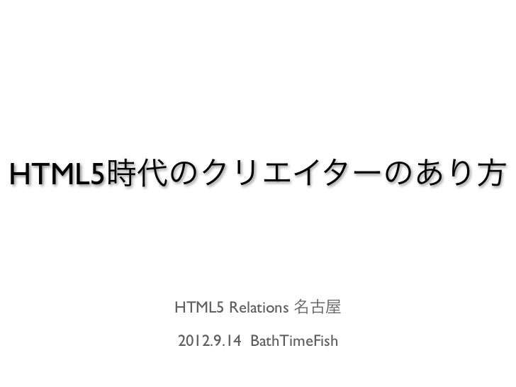 HTML5時代のクリエイターのあり方     HTML5 Relations 名古屋      2012.9.14 BathTimeFish
