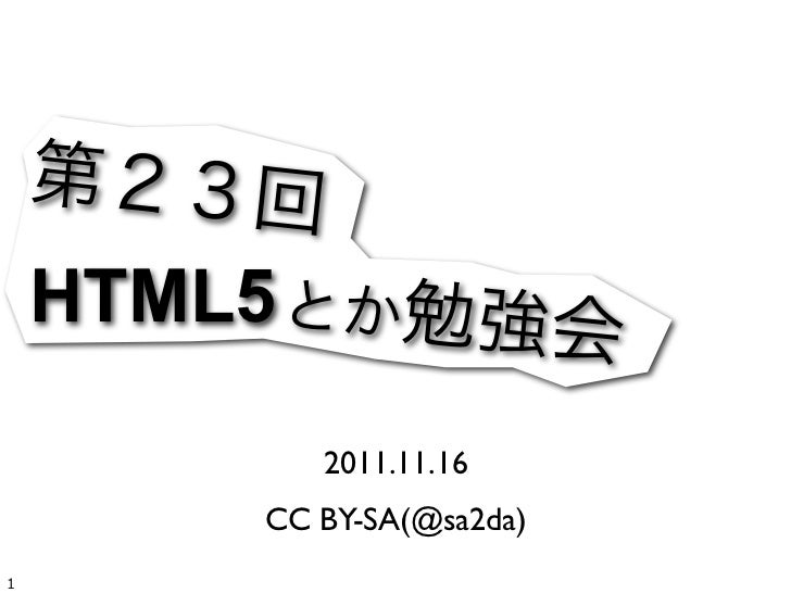 HTML5        2011.11.16    CC BY-SA(@sa2da)