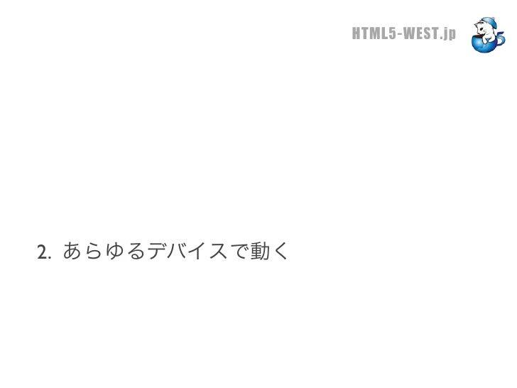 HTML5-WEST.jp2. あらゆるデバイスで動く