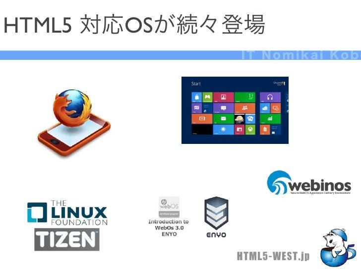 HTML5 対応OSが続々登場             IT Nomikai Kobe             HTML5-WEST.jp
